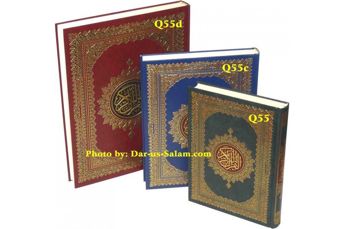 "Mushaf Uthmani (2 Color Text) - 10x13"" XXL HB"