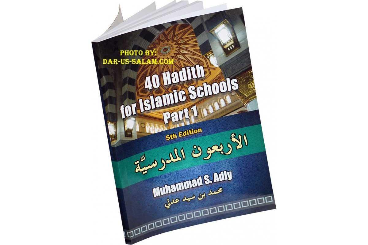 40 Hadith for Islamic Schools - Part 1