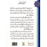 Urdu: Sunehri Duaen