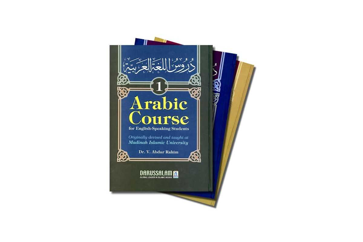 Arabic Course (3 Volume Set)