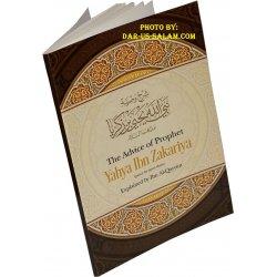 The Advice Of Prophet Yahya Ibn Zakariya