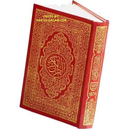 "Quran 15-Line Indo-Pak (6x9"" 167A)"