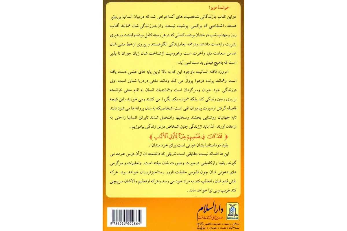 Farsi: Qisas-ul-Ambiya