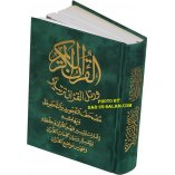 """Tajweed & Memorization Quran in Velvet (5x7"""")"""