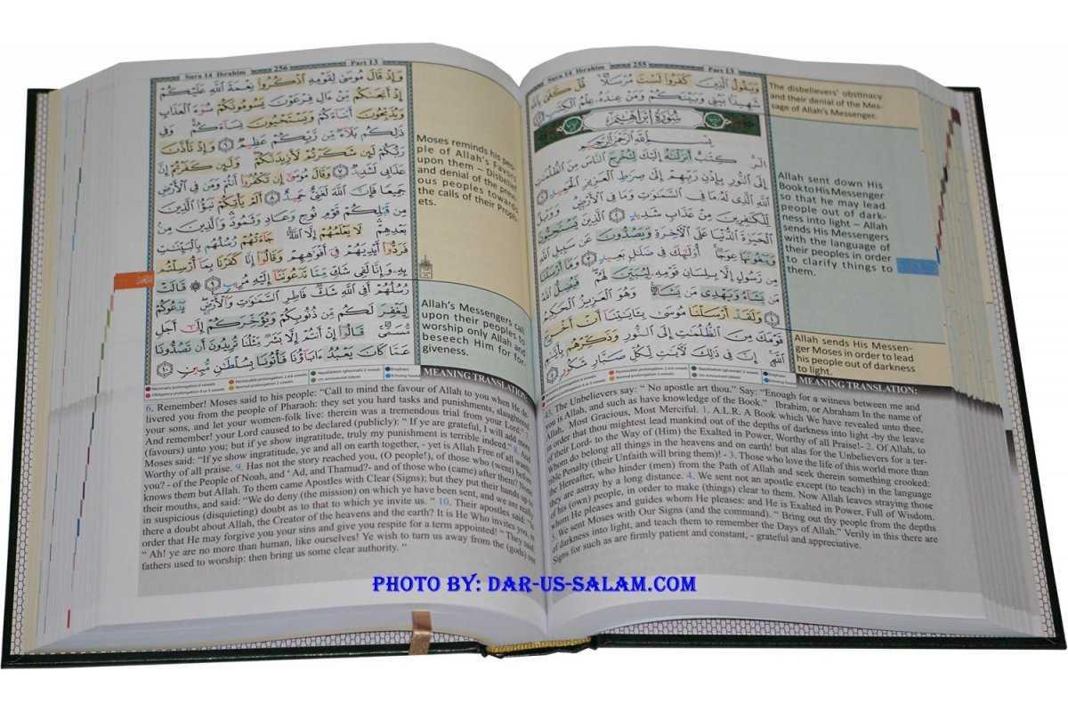 "Tajweed & Memorization Quran with English (7x10"")"