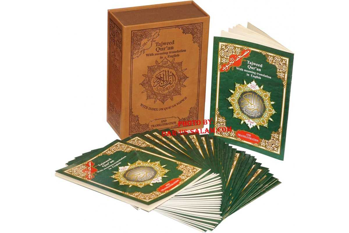 Tajweed Quran with English Translation & Transliteration in 30 Parts