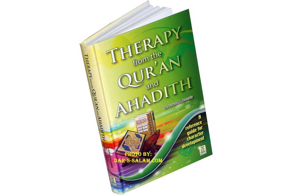 Therapy from the Qur'an and Ahadith