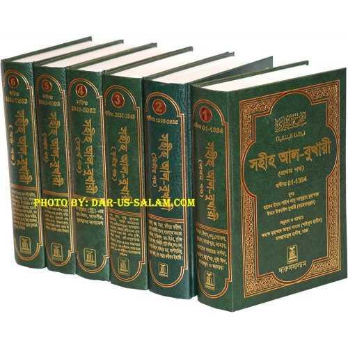 Bengali: Sahih Al-Bukhari (6 Vol Set)