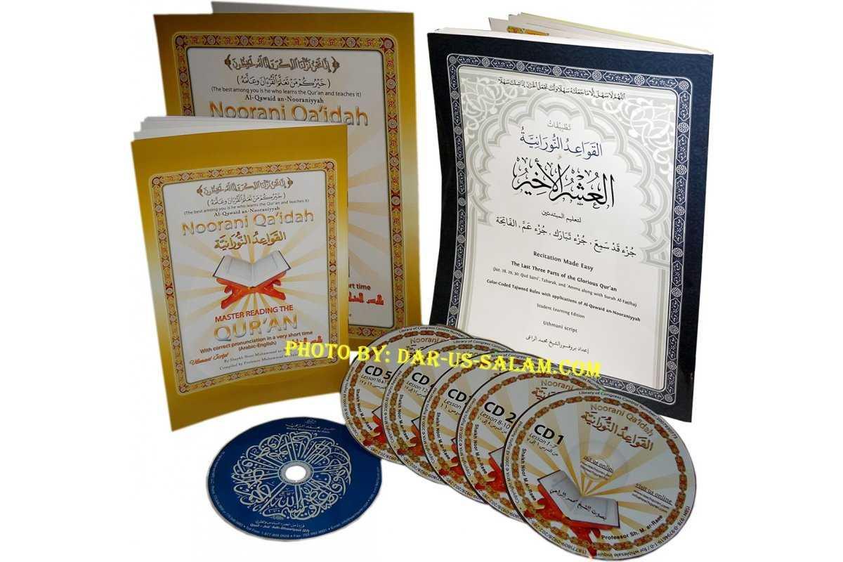 Noorani Qa'idah 6-CD Album with 3 Books