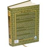 "Tajweed Quran QR Coded (5.5x8"" HB Kaba Cover)"