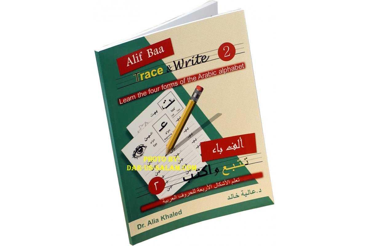 Alif Baa - Trace & Write 2