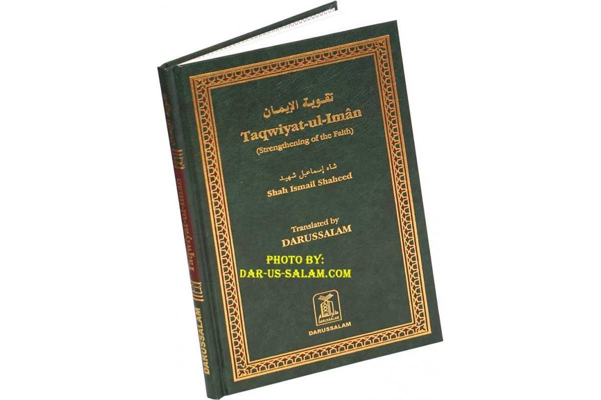 Taqwiyat-ul-Iman (Strengthening of The Faith)