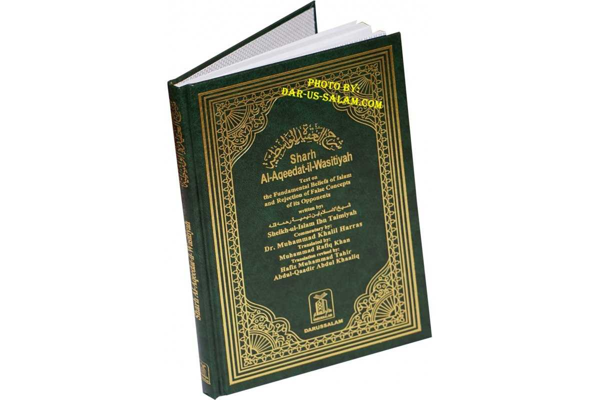 Sharh Al-Aqeedat Wasitiyah (Explanation of the Creed)