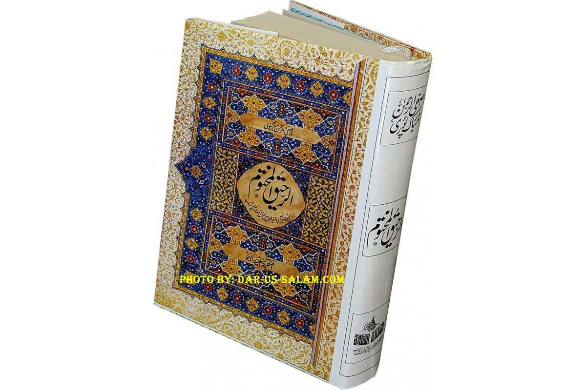 Urdu: Ar-Raheeq Al-Makhtum (Large)