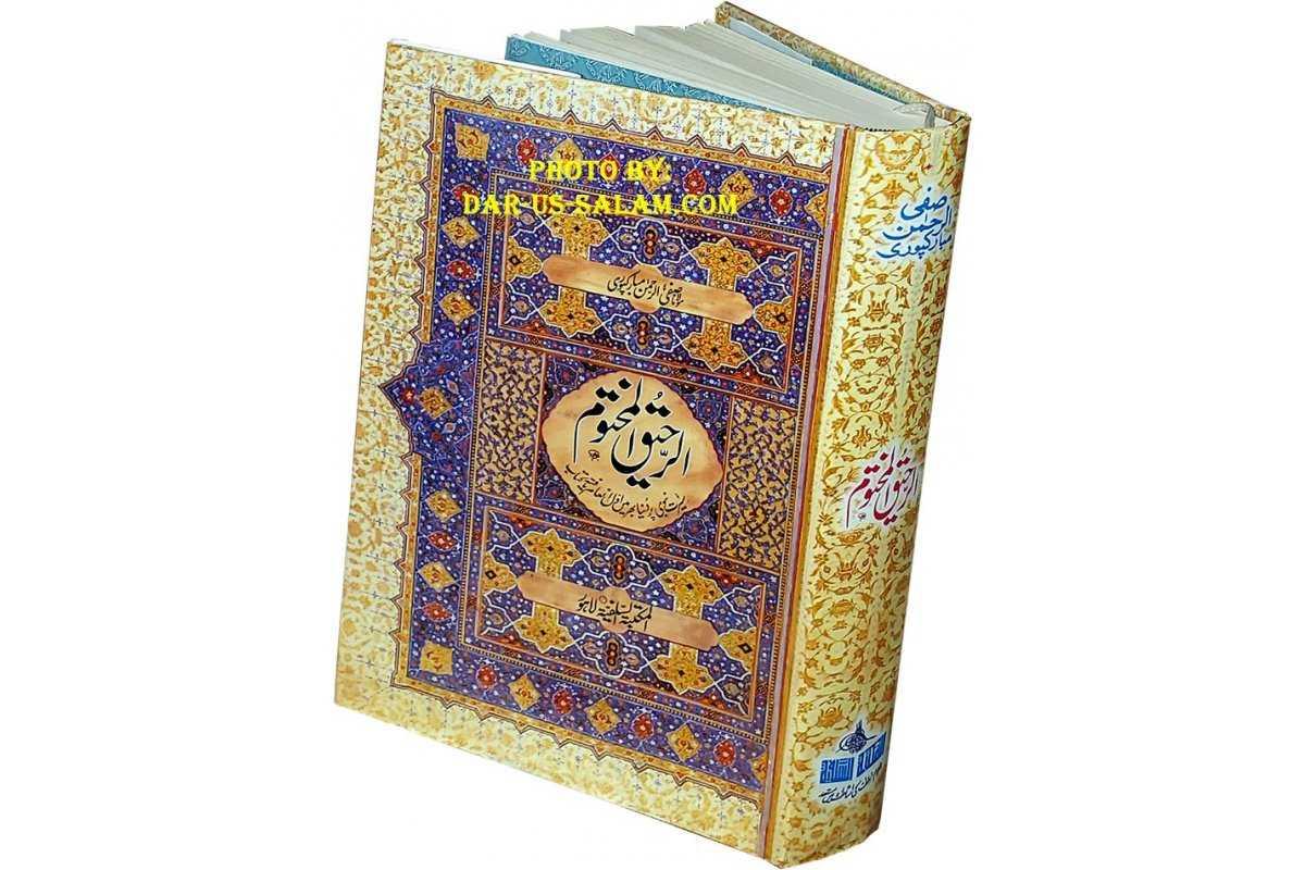 Urdu: Ar-Raheeq Al-Makhtum (Medium)