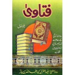 Urdu: Fatawa Bin Baz (Vol.1)