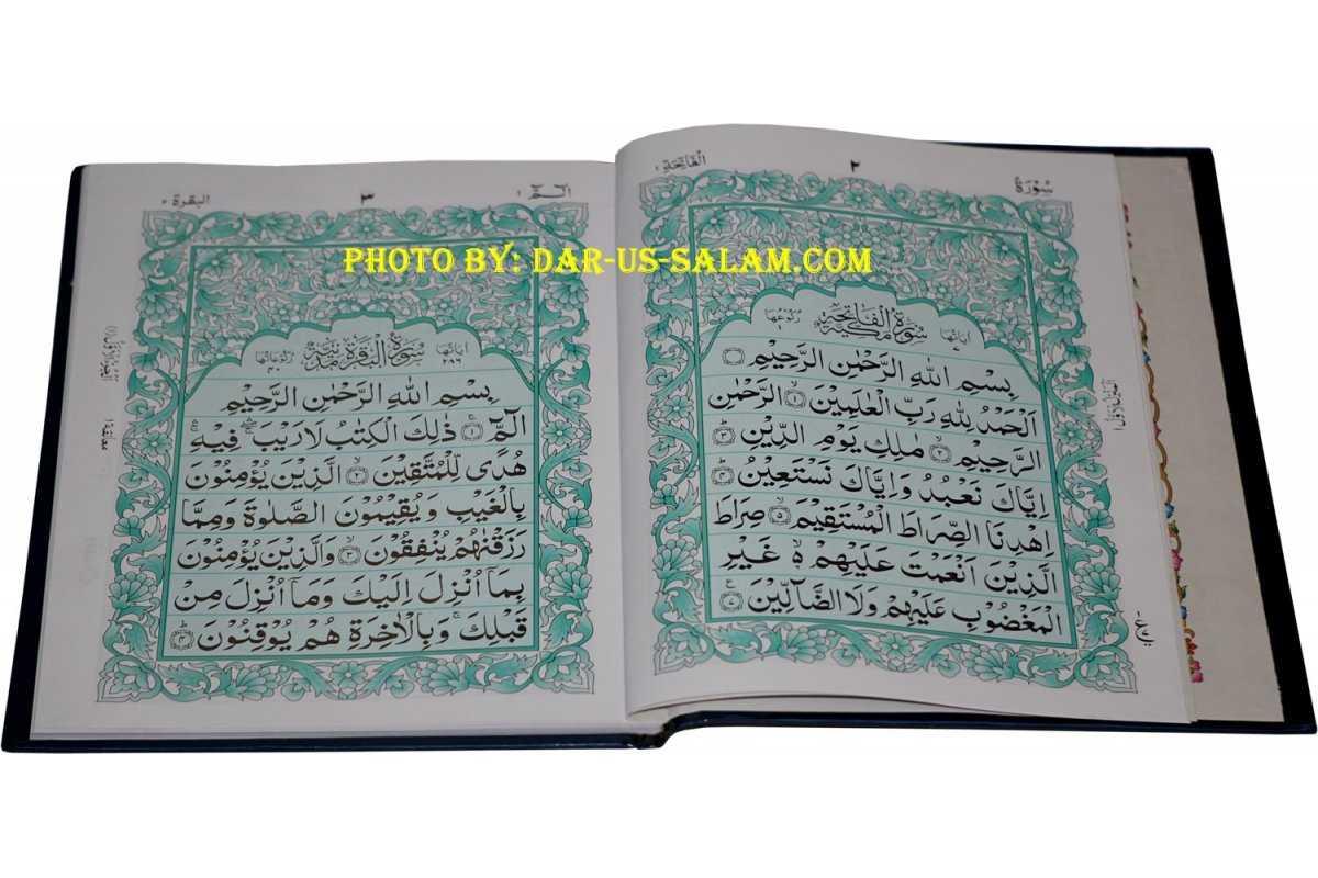 Surah Al-Baqarah (10-Line 301A)