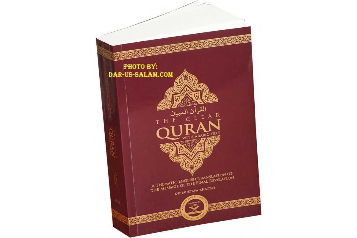The Clear Quran (Arabic-English)