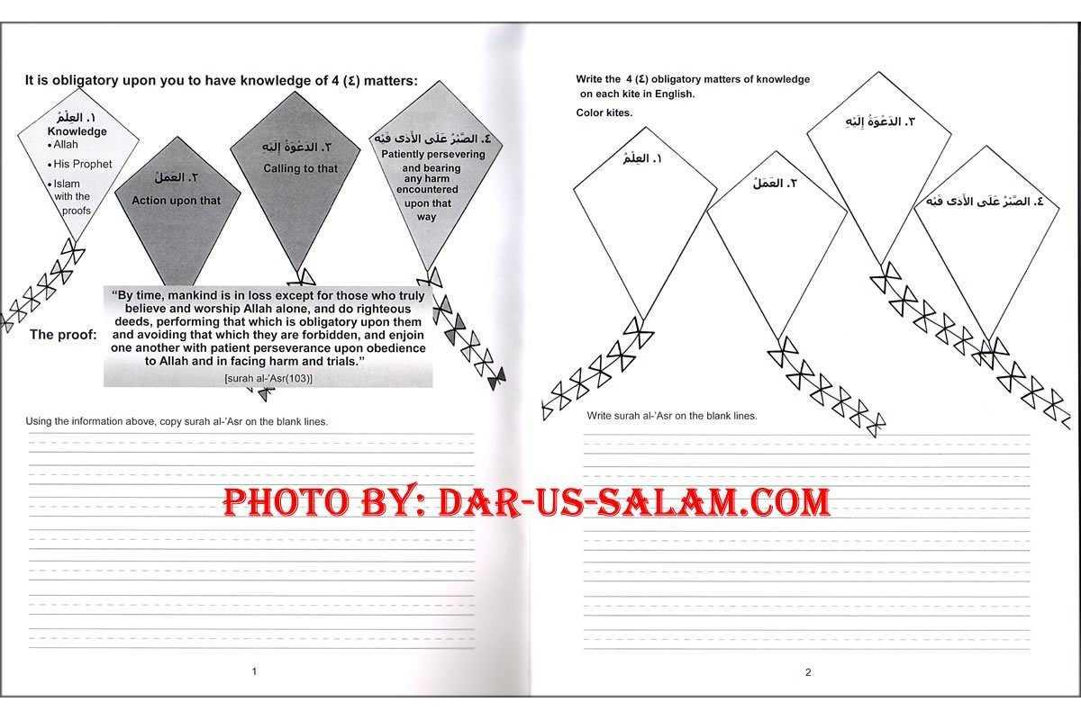 Three Fundamental Principles of Islam (activity book)