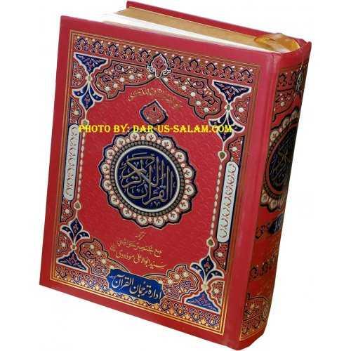 Tarjuma Quran Majeed by Molana Maududi
