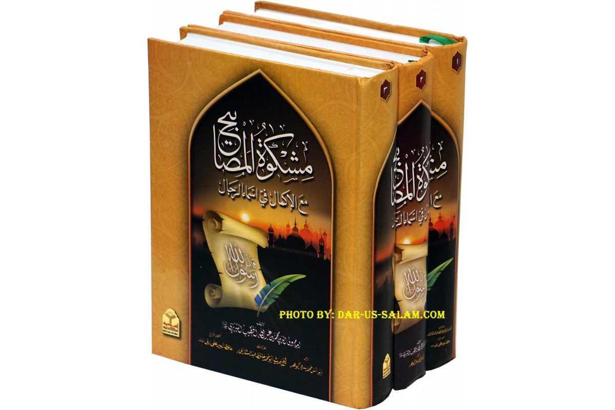 Urdu: Mishkat ul Masabeeh (3 Vol. Set)