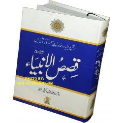 Urdu: Qisas-ul-Ambiya