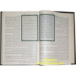 Arabic: Al-Tafseer Al-Muyassar