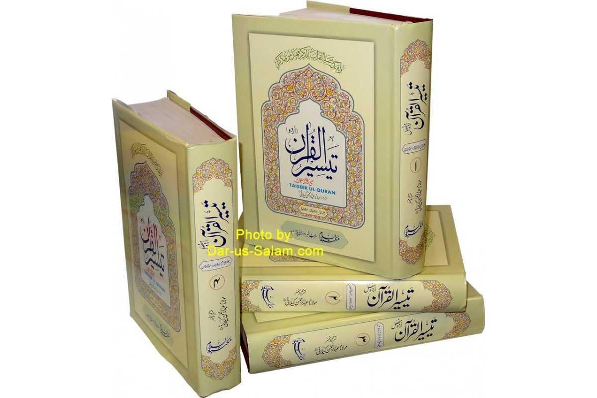 Urdu: Taiseer-ul-Quran (4 Vol. Set)