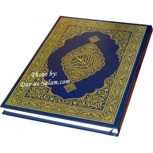 Mushaf Madinah (Blue - XXL)