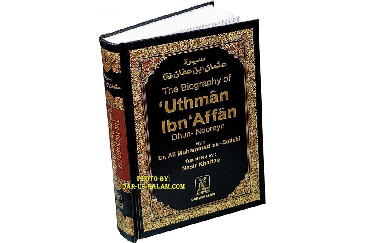 Uthman Ibn Affan (R) - Dhun-Noorayn