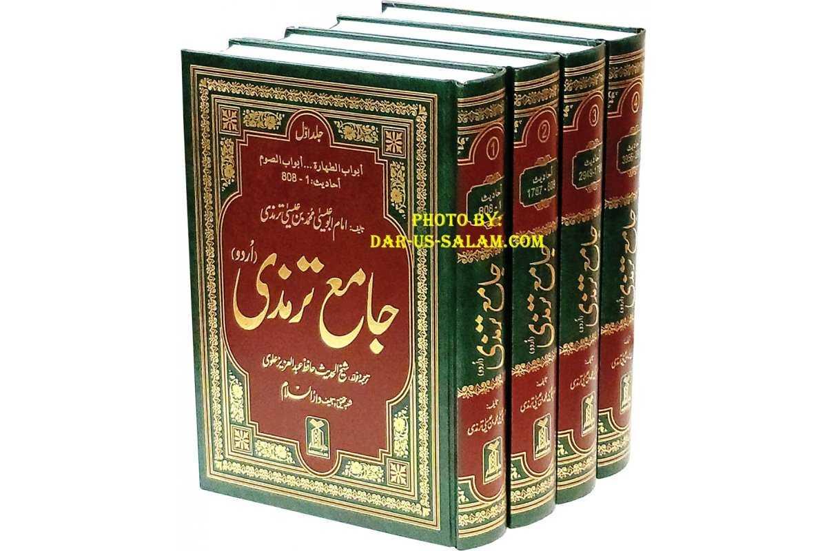 Urdu: Jami' At-Tirmidhi (4 Vol. Set)