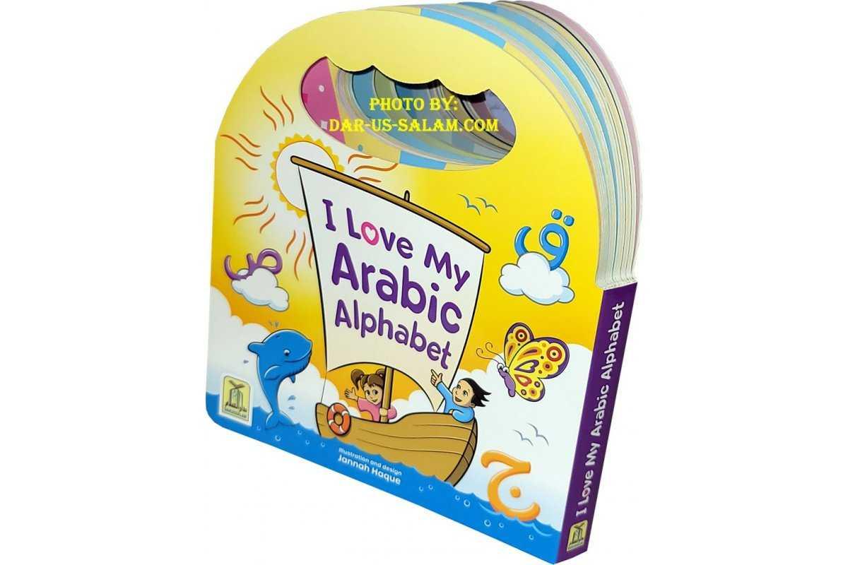 I Love My Arabic Alphabet