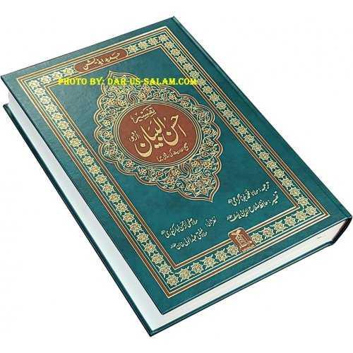 """Urdu: Tafseer Ahsan-ul-Bayan Side-by-Side (XL 9x12"""")"""