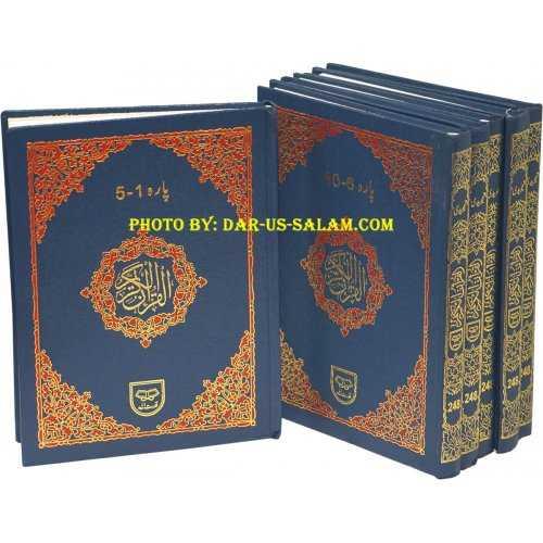 Quran with Tajweed (9-Line 6 Vol. Set 248 HB)