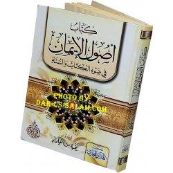 Arabic: Kitab Usool Al-Iman