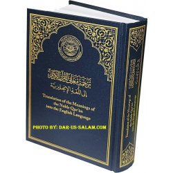 Mushaf Madinah (Arabic-English, New Edition)