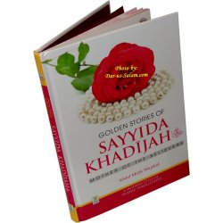 Golden Stories of Sayyida Khadijah (R)