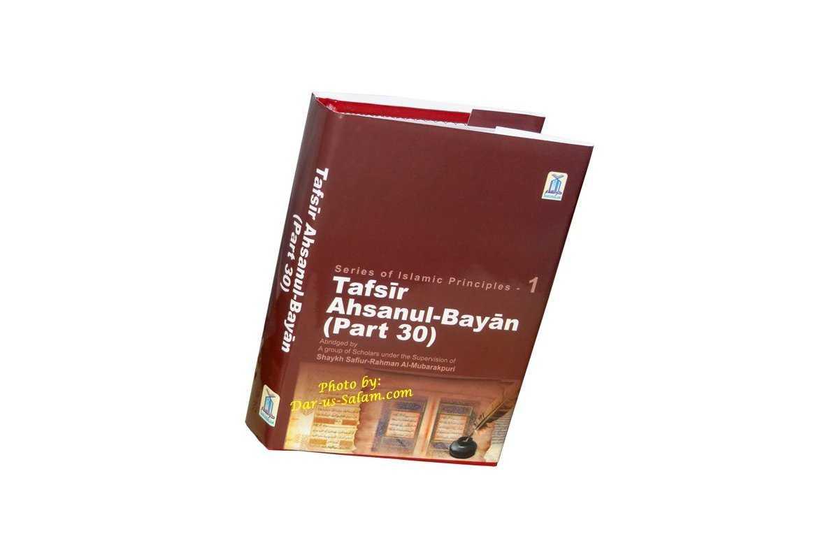 Tafsir Ahsanul-Bayan (Part 30 Pocketsize)