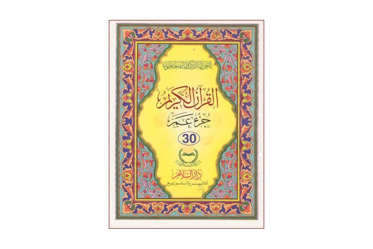 Juz Amma - Part 30th Pocket size (Persian Script)
