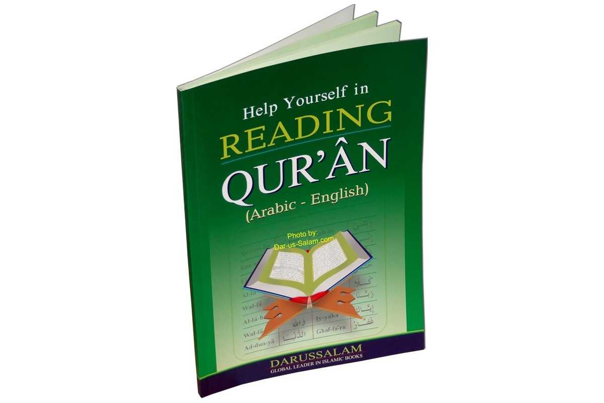 Help Yourself in Reading The Quran