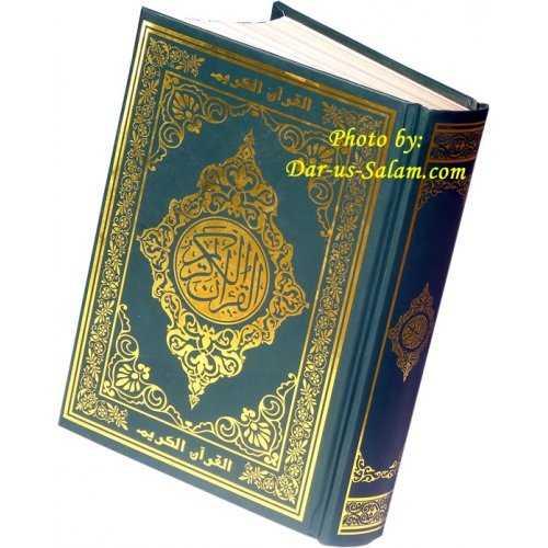Mushaf Uthmani Golden (Green)