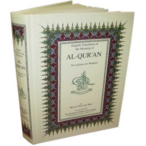 Al-Qur'an (English Only)