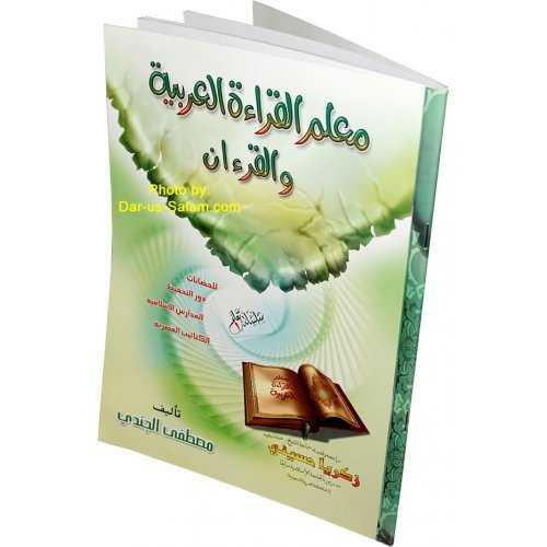 Mu'alim Al-Qera'ah Al-Arabiya wal Qur'an
