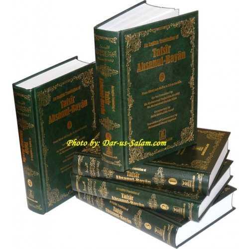 English Tafsir Ahasanul Bayan (5 Parts)