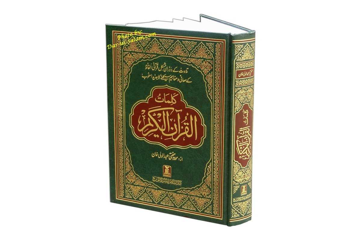 Qur'an with Kalimat (15-Line)