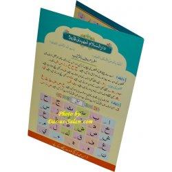 Tamheedi Qaeda Card