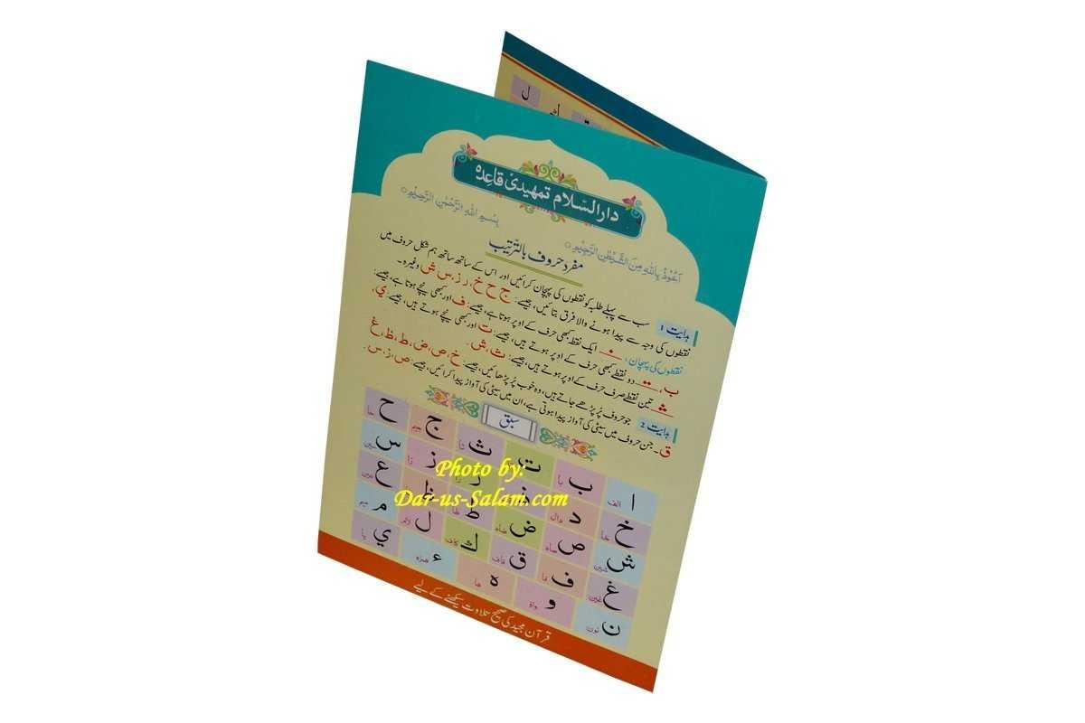 Tamhedi Qaeda Card
