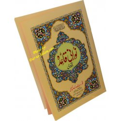 Noorani Qaedah Tajweedi (Color Coded No. 270)