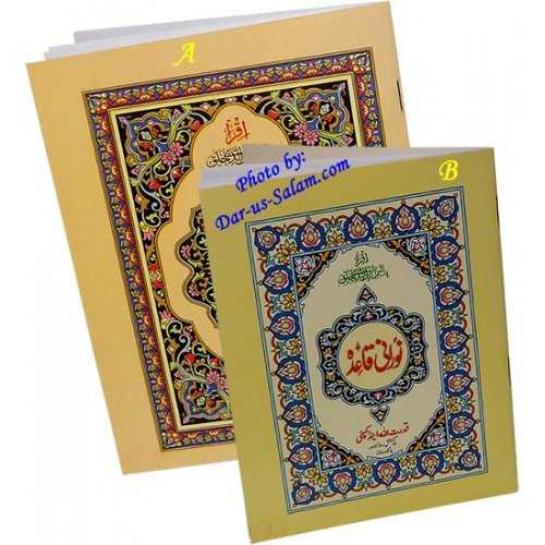 Noorani Qaedah (Large No. 111)