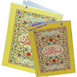 Yassarnal Qur'an with Urdu